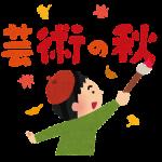 text_geijyutsunoaki (1)